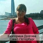 Екатерина Долгова