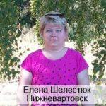 Елена Шелестюк