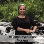 Эльвира Хусейнова