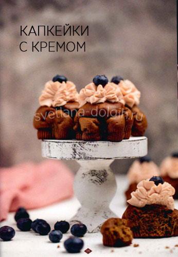 Капкейки, кулинарная книга Гербал