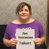Лия Херликова