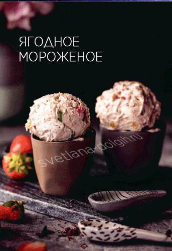 Ягодное мороженое Гербал
