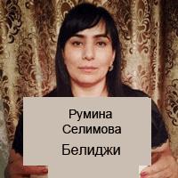 Румина Селимова
