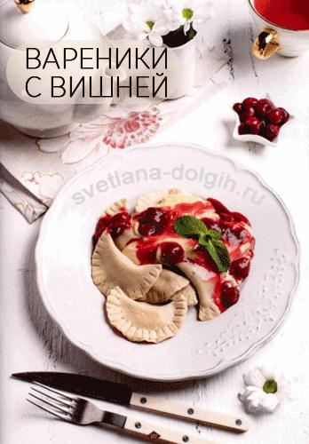 Вареники с вишней кулинарная книга гербал