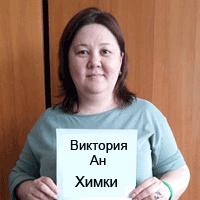 Виктория Ан