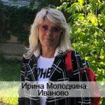 Ирина Молодкина