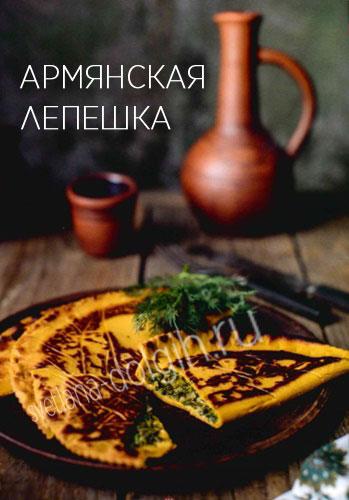 Армянская лепешка Кулинарная книга Гербал