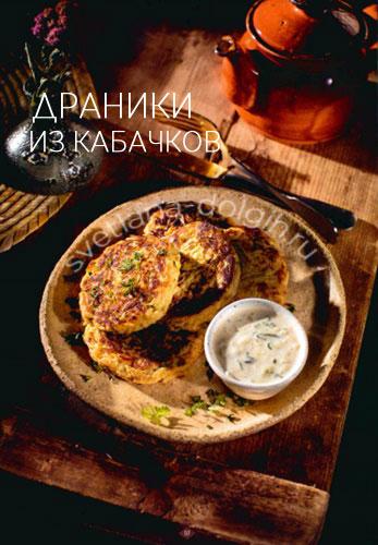 Драники из кабачка Кулинарная книга Гербал