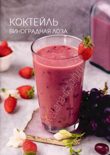 ПП коктейль Книга рецептов Гербал