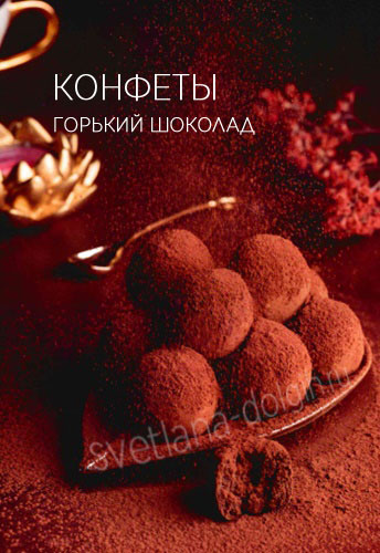 ПП конфеты Горький шоколад
