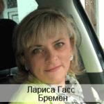 Лариса Гасс