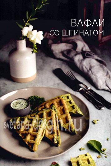 Вафли со шпинатом
