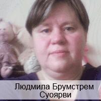 Людмила Брумстрем