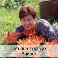 Татьяна Терских