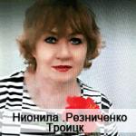 Нионила Резниченко