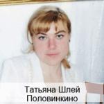 Татьяна Шлей