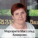 Маргарита Массольд