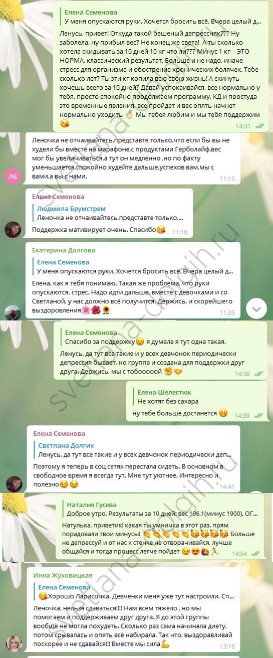 новогодний марафон стройности Гербал 2019