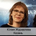 Юля, марафон похудения 2020