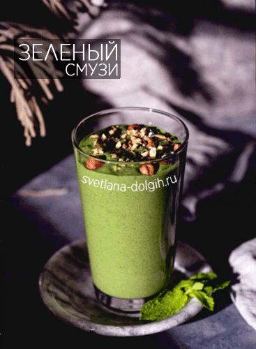 Зеленый смузи Гербал