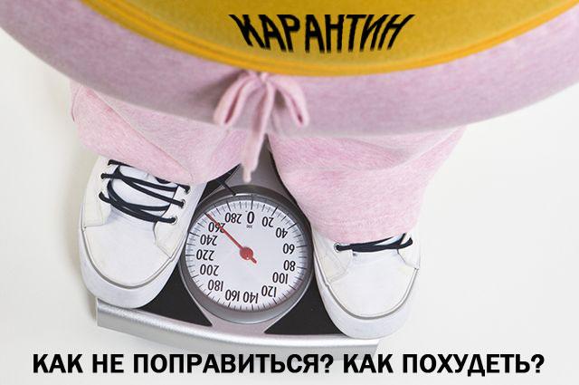 Как похудеть на карантине