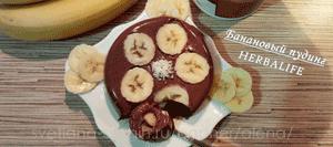 Банановый пудинг Гербалайф