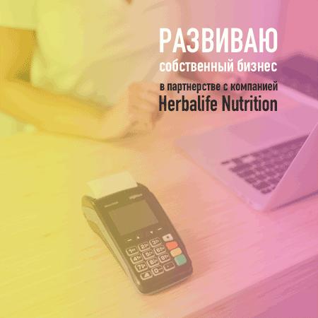 Развиваю собственный бизнес в партнерстве с компанией Herbal Nutrition