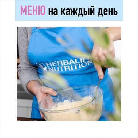 Меню Гербал