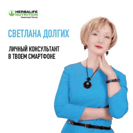 Независимый партнер HERBALIFE NUTRITION Светлана Долгих