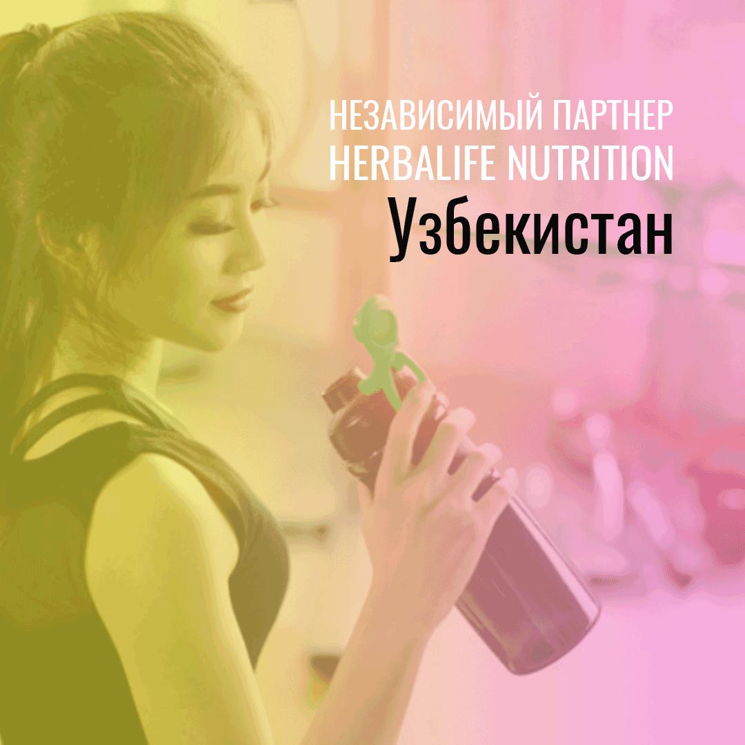 Гербал Узбекистан