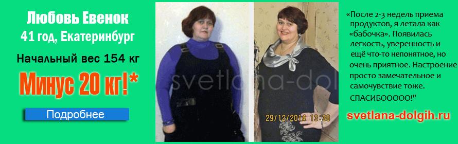 """Читайте дневник Гербалайф """"Как похудеть на 20 кг"""""""