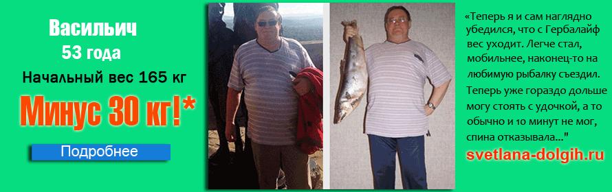 """Читайте дневник Гербалайф """"Как похудеть на 30 кг"""""""