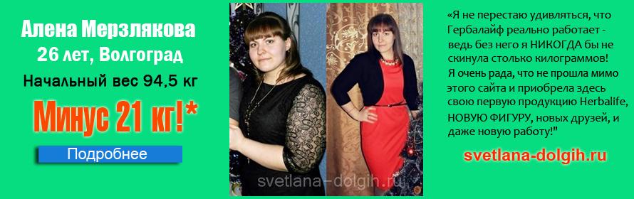 """Читайте дневник Гербалайф """"Как похудеть на 21 кг"""""""