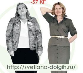 эффективный способ похудеть, фото до и после