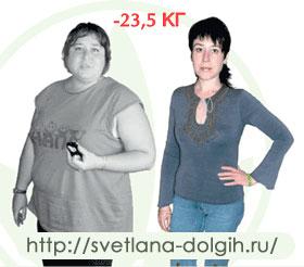 kak-mozhno-poxudet-na-23-kg
