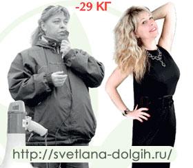 луший способ похудеть, результат минус 29 кг