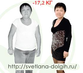 Похудеть на 17 кг