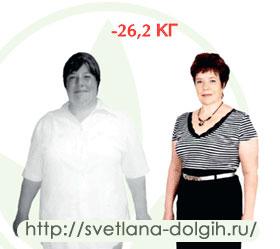 Продукты для похудения, результат минус 26 кг