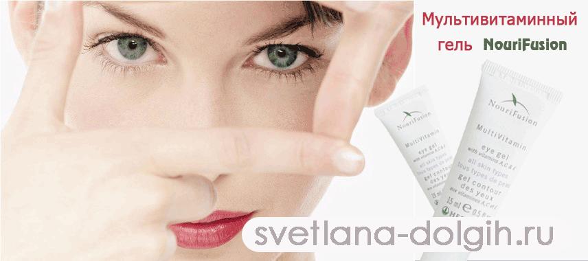 Мультивитаминный гель для кожи вокруг глаз NouriFusion, отзывы