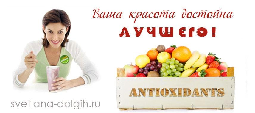 Антиоксиданты Гербал