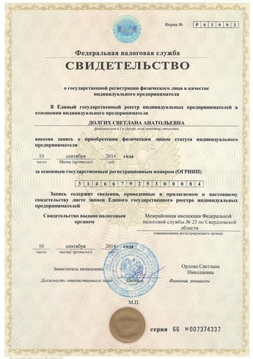 ИП Светлана Долгих