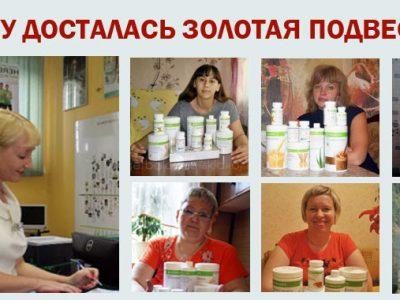 akzija-herbalife
