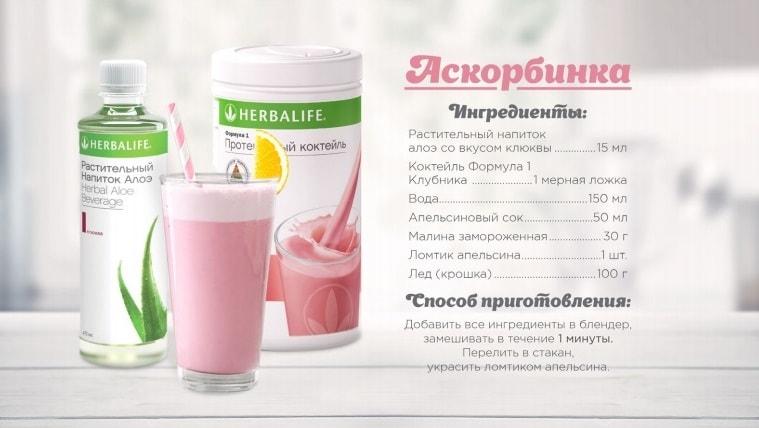 rastitelnyj-napitok-na-osnove-aloe-klyukva-recept (6)
