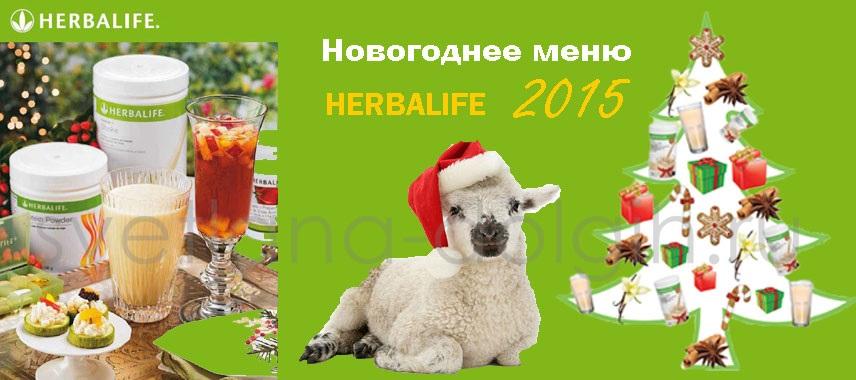 диетическое новогоднее меню Гербалайф