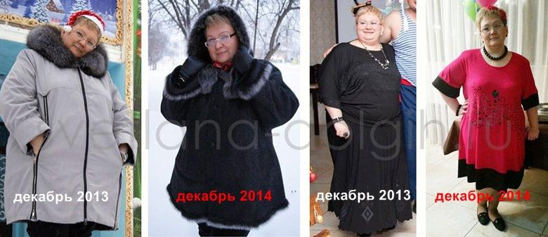 результат программы снижения веса Гербал