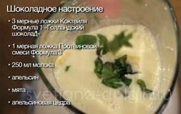 kak-prigotovit-belkovyj-koktejl-5_mini
