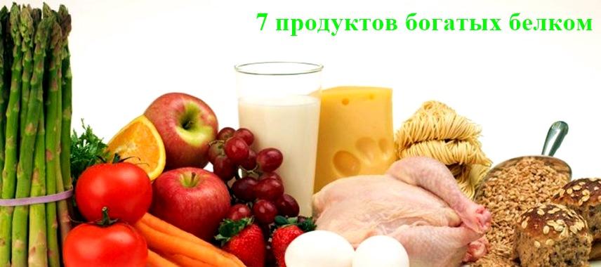 7 продуктов, которые обогатят ваши ежедневные блюда белком