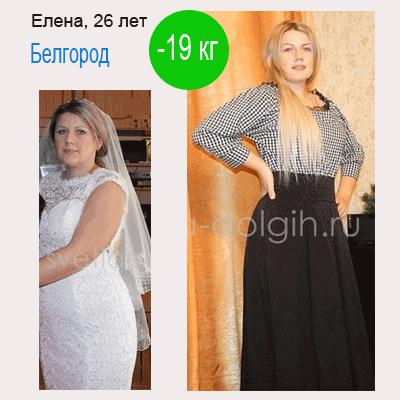 похудеть на 19 кг
