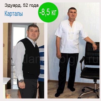 как похудеть мужчине на 8,5 кг