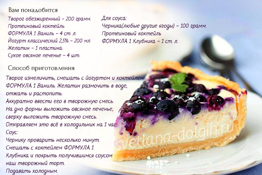 Рецепты с черникой и творогом рецепт с пошагово